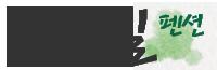 리치빌펜션 Logo